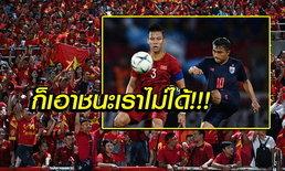 """วาทะหลังเกม! """"แฟนบอลเวียดนาม"""" หลังเกมแบ่งแต้มไทย ศึกคัดบอลโลก"""