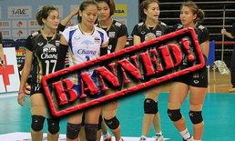 ว่อนโลกออนไลน์หวั่นวอลเลย์สาวไทยโดนFIVBแบนไม่ส่งชุดใหญ่ลุยชิงแชมป์โลก2014