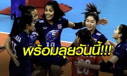 สาวไทยตบวันนี้! เช็กเวลา วอลเลย์บอลหญิง คัดโอลิมปิกเกมส์ 2020
