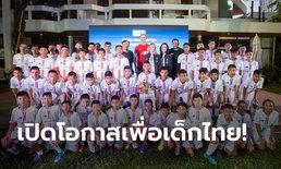 """กรุงไทย-แอกซ่าฯ เปิดตัวโครงการ """"KTAXA Know You Can Football Youth (U15) Academy"""" สนับสนุนเยาวชนไทย บินลัดฟ้าฝึกซ้อมที่ลิเวอร์พูล"""