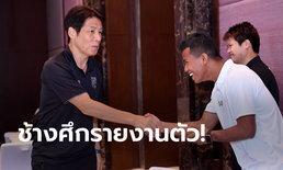"""ก่อนลุยศึกหนัก! """"นิชิโนะ"""" เรียกแข้งช้างศึกเข้ารายงานตัวเตรียมทีมเยือนมาเลเซีย, เวียดนาม"""