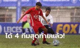 เกาะสมุย เชือด กีฬาตรัง 2-1, เทพมิตร ต้อน คัมภีร์ 2-0 ลิ่วตัดเชือก คิง เพาเวอร์ คัพ โซนใต้