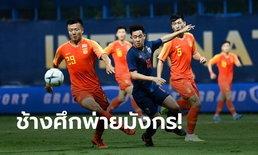 หลังยวบไปนิด! ช้างศึกซีเกมส์ ลับแข้งแพ้ จีน U23 หวิว 1-2