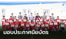 """""""24 แข้งเยาวชนไทย"""" ร่วมกิจกรรม """"นาโกย่า จูเนียร์ อินเทนซีฟ แคมป์ 2020"""""""