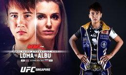 """ประเดิม UFC ไฟต์แรก! """"โลมา ลูกบุญมี"""" ขึ้นสังเวียนพบ """"อัลบู"""" ที่สิงคโปร์"""