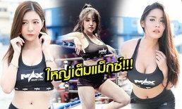 """ไม่แพ้ต่างชาติ! ส่อง """"ริงเกิร์ลสาวสุดเซ็กซี่"""" ศึก Max Muay Thai (ภาพ)"""