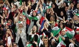 ประวัติศาสตร์จารึก! อิหร่านเปิดให้ผู้หญิงซื้อตั๋วเข้าสนามบอลในรอบ 40 ปี