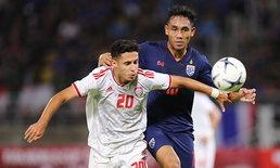 สุดสะใจ! ทีมชาติไทย วิ่งสู้ฟัดเปิดบ้านดับ ยูเออี 2-1 ผงาดยึดจ่าฝูงกลุ่มจี