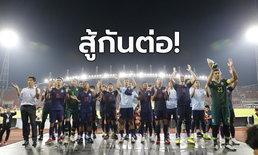 กาไว้บนปฏิทิน! โปรแกรมที่เหลืออีก 5 นัดของทีมชาติไทย คัดบอลโลก 2022 โซนเอเชีย รอบสอง
