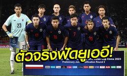 มาแล้ว! รายชื่อ 11 ตัวจริง ทีมชาติไทย นัดดวล ยูเออี ศึกคัดบอลโลก 2022