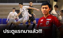 """ปลดล็อก! """"ศุภวุฒิ"""" ดาวยิงทีมชาติไทยประเดิมประตูแรกในลีกโต๊ะเล็กญี่ปุ่น (คลิป)"""