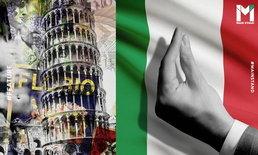 ชาติเดียวในโลกา : ความหมายที่แท้จริงของท่าจีบมือชาวอิตาลี