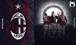 """เกิดอะไรขึ้นกับ """"เอซี มิลาน"""" อภิมหาอำนาจฟุตบอลอิตาลีที่ตกต่ำแบบกู่ไม่กลับ?"""
