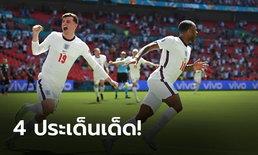 อังกฤษ 1-0 โครเอเชีย : เก็บตกประเด็นร้อนหลังเกม ยูโร 2020 สิงโตคำราม เปิดหัว 3 คะแนน