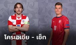 พรีวิวฟุตบอล ยูโร 2020 รอบแบ่งกลุ่ม : โครเอเชีย พบ สาธารณรัฐเช็ก