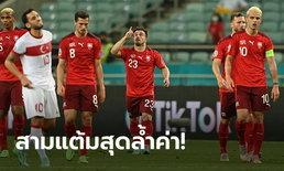 """""""ชาคิรี"""" เบิ้ล! สวิตเซอร์แลนด์ ทุบ ตุรกี 3-1 จบอันดับ 3 กลุ่มเอ"""