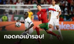 สุดมัน! โปรตุเกส ไล่เจ๊า ฝรั่งเศส รอบ 16 ทีม จ๊ะเอ๋ เบลเยียม
