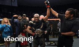 """น็อกทุกคู่! """"อุสมาน"""" ยิงขวาส่ง """"มาสวิดาล"""" หลับ, """"จาง เหวย ลี่"""" เสียแชมป์ ศึก UFC 261"""