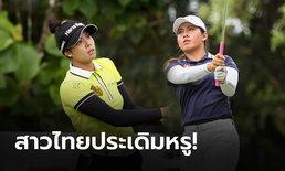 """โปรสาวไทยฮอตตั้งแต่วันแรก! """"เหมียว"""" ควง """"จีน"""" ผงาดขึ้นนำกอล์ฟ """"ฮอนด้า แอลพีจีเอ ไทยแลนด์ 2021"""""""