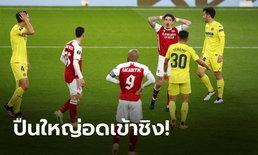 ดับฝันออลอิงลิชไฟนอล! บียาร์เรอัล บุกยัน อาร์เซนอล 0-0 ฉลุยชิง แมนฯ ยูไนเต็ด ศึกยูโรปาลีก