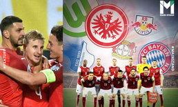มันมีที่มา : ไขข้อข้องใจ...ทำไมนักฟุตบอลทีมชาติออสเตรีย จึงไปเล่นบุนเดสลีกาเกือบยกทีม?