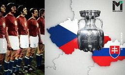 """สงสัยกันไหม : เชโกสโลวาเกีย เคยเป็นแชมป์ยูโร แต่ทำไมสิทธิ์ตกเป็นของ """"เช็ก"""" เพียงชาติเดียว"""