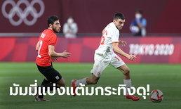 กินกันไม่ลง! สเปน เจาะไม่เข้าเจ๊า อียิปต์ 0-0 เปิดหัวลูกหนังชายโอลิมปิก
