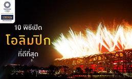 10 พิธีเปิดโอลิมปิกที่ดีที่สุดตลอดกาล