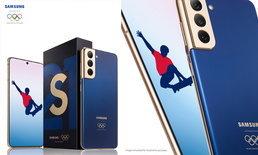 """""""ซัมซุง"""" จัดเต็ม! มอบสมาร์ทโฟน """"S21 5G"""" รุ่นพิเศษ ให้นักกีฬา """"โอลิมปิก-พาราลิมปิก"""" ทุกคน"""