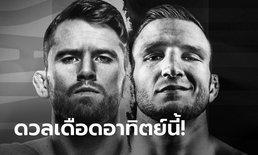 """ความมันส่งท้ายเดือน! """"แซนด์ฮาเกน"""" ดวล """"ดิลลาชอว์"""" UFC อาทิตย์นี้"""