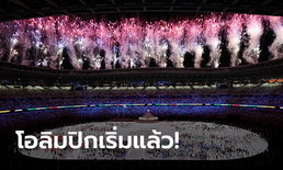 เรียบง่ายแต่ยิ่งใหญ่! ประมวลบรรยากาศพิธีเปิดโอลิมปิกเกมส์ 2020  (ภาพ)
