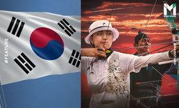 จากอาณาจักรชิลลาถึงโอลิมปิก : ทำไมเกาหลีใต้จึงเป็นเจ้าแห่งการยิงธนู?