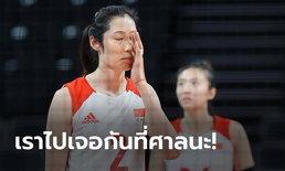 """ดราม่าตกรอบโอลิมปิก! """"จู ถิง"""" ซุปตาร์ลูกยางจีนฟ้องเกรียนคีย์บอร์ด (ภาพ)"""