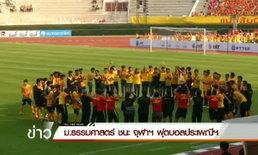 ม.ธรรมศาสตร์ ชนะ จุฬาฯ 2-0 คว้าแชมป์สมัยที่ 23 ฟุตบอลประเพณี (คลิป)