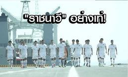 """""""ราชนาวี"""" ทีมน้องใหม่ไทยลีกเปิดตัวสโมสรสุดยิ่งใหญ่บนเรือหลวงจักรีนฤเบศร (คลิป)"""