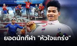 """ทีมพาราลิมปิกไทย : """"ก้าวข้ามทุกอุปสรรคทางร่างกาย สู่ความสำเร็จด้วยหัวใจอันสุดแกร่ง"""""""