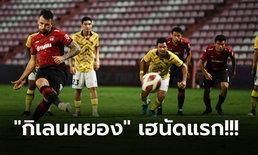 พอพพ์เบิ้ล! เมืองทอง เปิดบ้านอัด ราชบุรี 2-1 ขยับรั้งที่ 5 ศึกไทยลีก