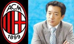 สื่อดังอิตาลีเผย เจ้าของ′เอซี มิลาน′ยอมขายหุ้นทีมให้′บี เตชะอุบล′ 30 เปอร์เซ็นต์ 8.7 พันล้านบาท