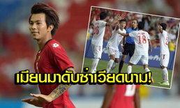 ไม่มาตามนัด! เมียนมาเฉือนเวียดนาม 2-1 ลิ่วชิงเหรียญทองฟุตบอล