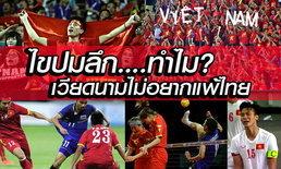 เจาะปมลึก เหตุใด? เวียดนาม จึงอยากเอาชนะ ไทย ในโลกแห่งกีฬา