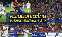 คะแนนนักเตะไทย หลังเกมถล่ม เมียนมา 3-0 คว้าทองฟุตบอลซีเกมส์ สมัยที่ 15