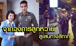 """เปิดใจ """"สารวัตรโจ้-สืบศักดิ์ ผันสืบ"""" บนเส้นทางสีกากีในวันที่หันหลังจากวงการลูกหวายไทย"""