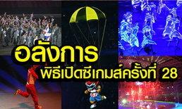 ′สิงคโปร์′ เปิดซีเกมส์สุดยิ่งใหญ่-อลังการ ′ฟานดี้-ลูกชาย′ จุดคบเพลิง ′เมสซี่เจ′ ถือธงชาตินำขบวน(คลิป