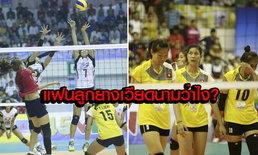 จัดเต็ม! คอมเม้นต์แฟนวอลเลย์บอลเวียดนามหลังแพ้ไทย U23 ชวดเข้าชิงวีทีวี คัพ