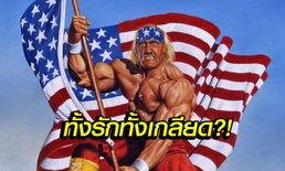 """โลกมวยปล้ำ มวยปล้ำโลก : """"Hulk Hogan"""" ชายที่คนในวงการมวยปล้ำ เกลียดขี้หน้ามากที่สุด?"""