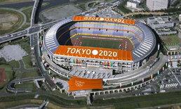 ญี่ปุ่น สบปัญหางบจัดโอลิมปิก 2020 บานปลายสูงถึง 6 เท่า