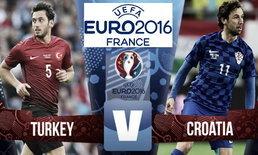 """วิเคราะห์ฟุตบอลยูโร 2016 กลุ่มดี """"ตุรกี - โครเอเชีย"""""""