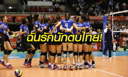 คอมเม้นท์! แฟนทั่วโลกหลังทีมไทยเอาชนะเกาหลีใต้ 3-2 เซต
