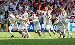 """""""โปแลนด์"""" แม่นโทษดวลดับ """"สวิส"""" 5-4 ทะลุ 8 ทีม"""