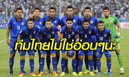 คอมเม้นท์! แฟนบอลซามูไรก่อน ไทย vs ญี่ปุ่น ในฟุตบอลโลกรอบคัดเลือก